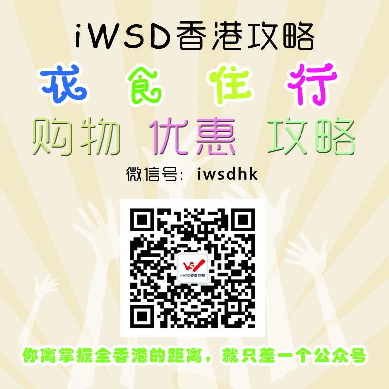 iWSD香港攻略